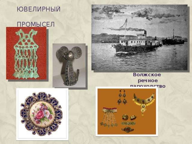 Ювелирный  промысел Волжское речное пароходство