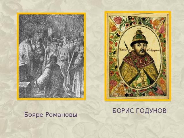 Борис Годунов Бояре Романовы
