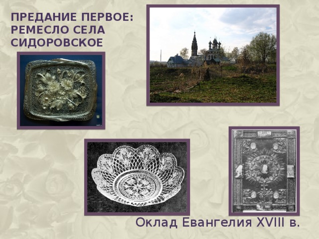 Предание первое: ремесло села сидоровское   Оклад Евангелия XVIII в.