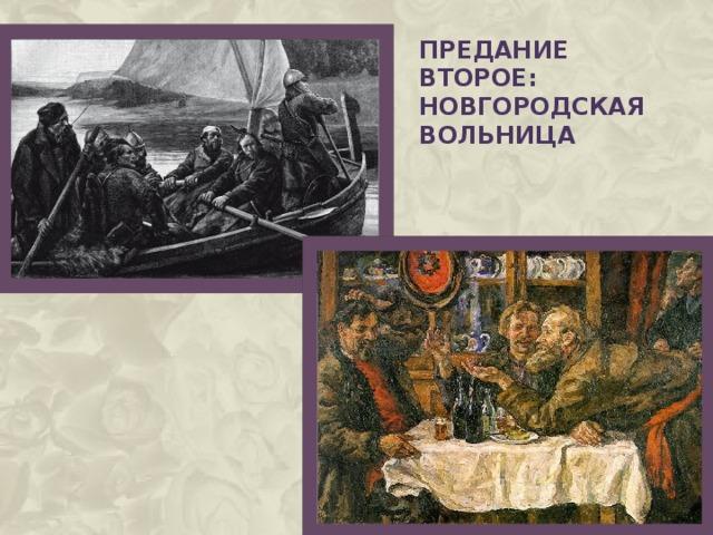 Предание второе: Новгородская вольница
