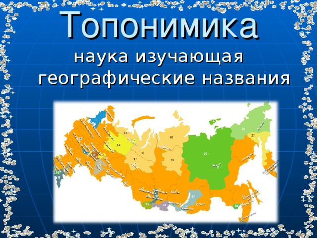 Топонимика наука изучающая географические названия