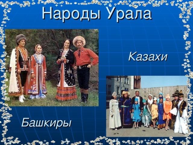 Народы Урала Казахи Башкиры