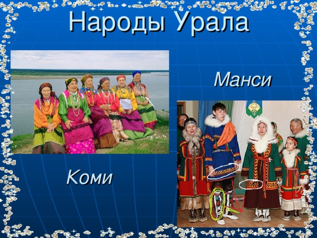 Народы Урала Манси Коми