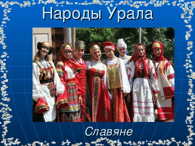 Народы Урала Славяне