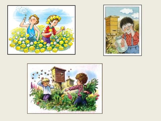 Иллюстрации к рассказу что сказала бы мама