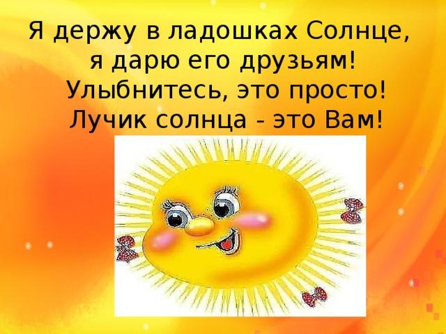 Мой, открытки с солнышком и стихом