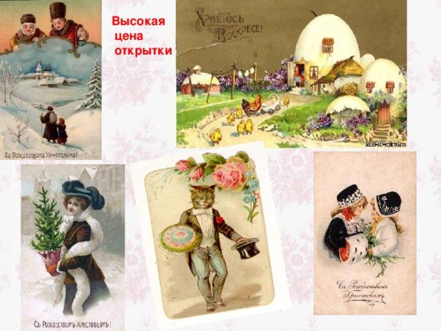 Поздравлениями днем, сколько стоят открытки 1955