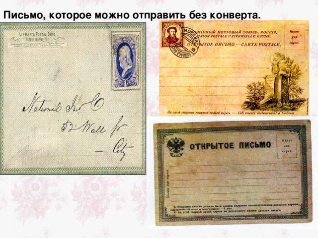 какие открытки можно отправлять за границу это было увлечение