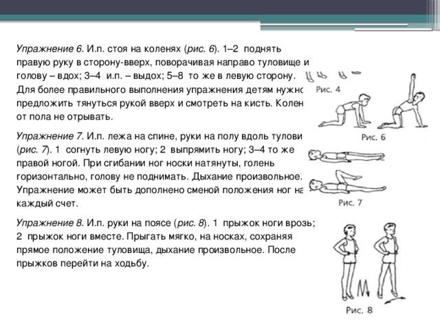упражнения в гимнастике в картинках с описанием тесто для