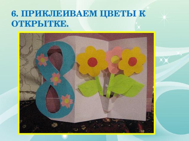 паре презентация изготовления открытки к 8 марта для 1 класса использовании такого