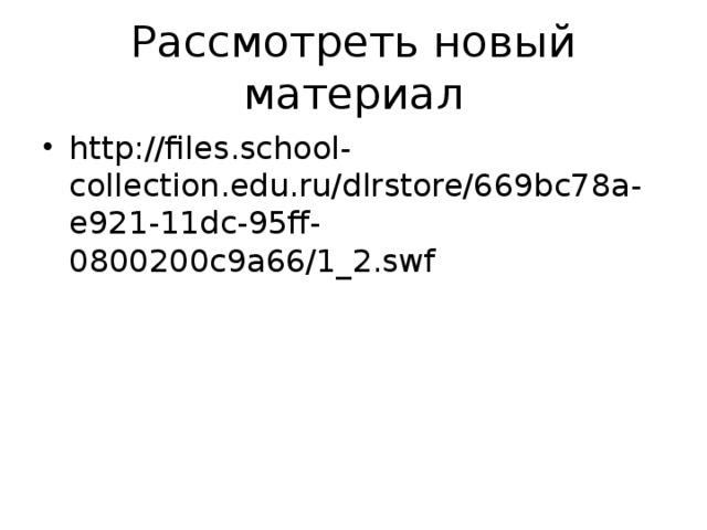 Рассмотреть новый материал http://files.school-collection.edu.ru/dlrstore/669bc78a-e921-11dc-95ff-0800200c9a66/1_2.swf