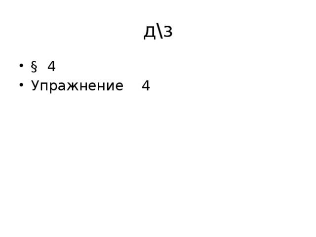 д\з § 4 Упражнение 4