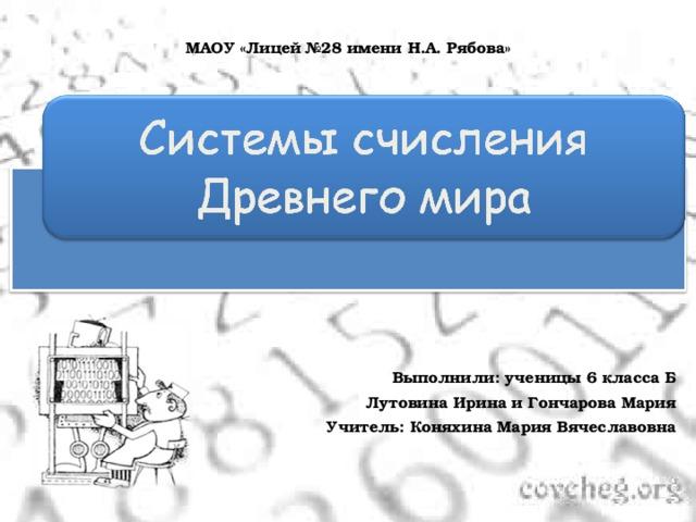 Доклад на тему система счисления древнего мира 2923