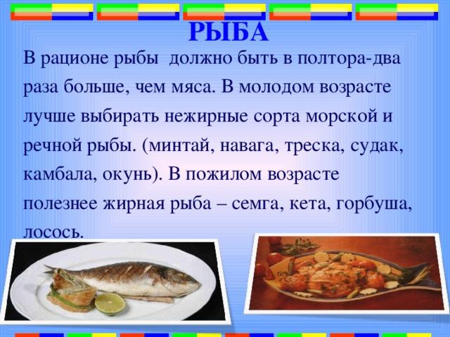 Какая Рыба Нежирная И Подходит Для Диеты. Диетическая рыба: список