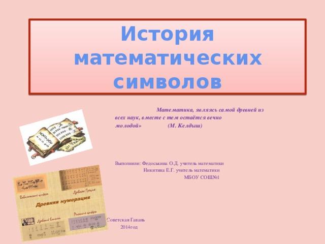 Происхождение математических знаков доклад 3866