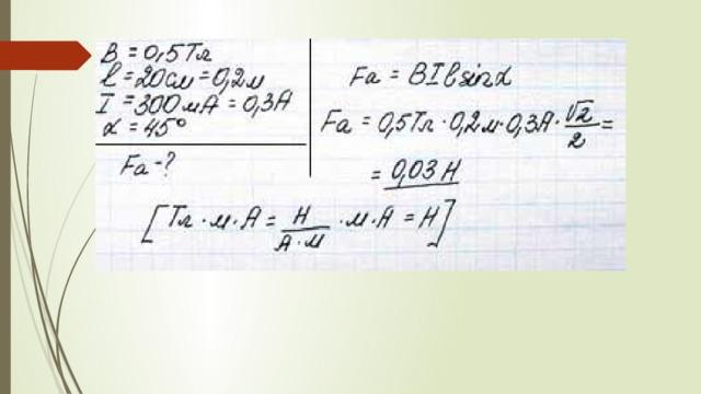 Решение задач сила ампера 9 решение задач физика 10 11