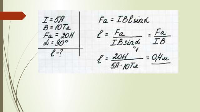 Решения задач по физике сила ампера решение задач геометрического характера