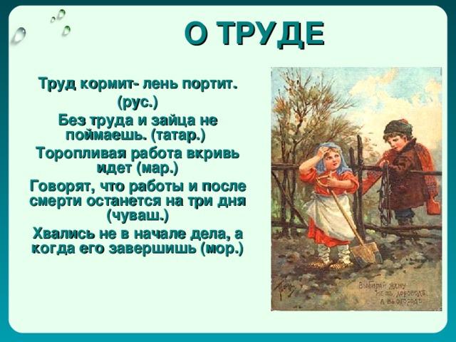 игра стихи о труде и трудолюбии пряностей