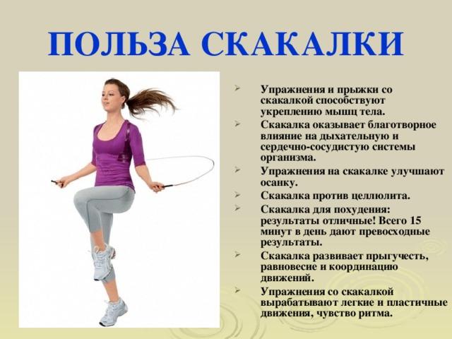 Прыгалки для похудения мужчинам
