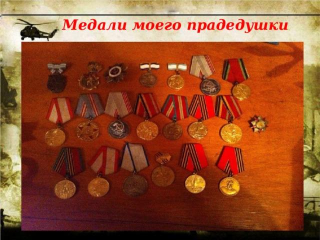 Медали моего прадедушки