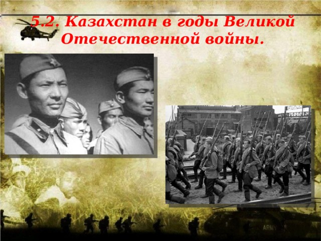 5.2. Казахстан в годы Великой Отечественной войны.