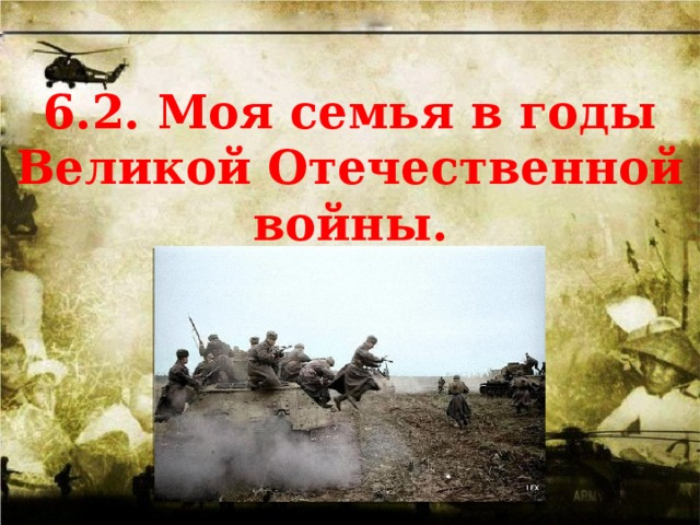 6.2. Моя семья в годы Великой Отечественной войны.