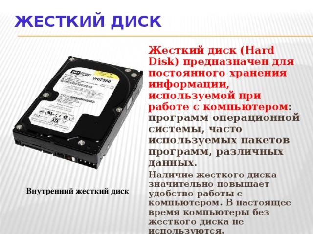 Влияет ли жесткий диск на производительность персонального компьютера