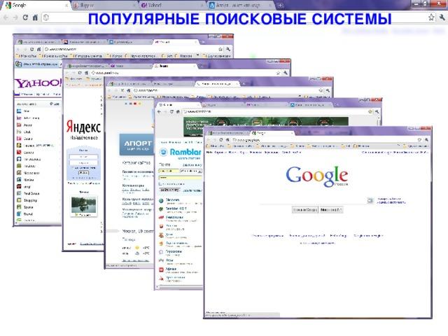 На базе системы можно создать собственные тематические поисковые машины