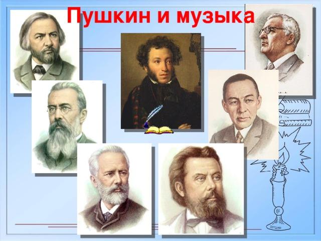 Доклад пушкин и музыка 2342