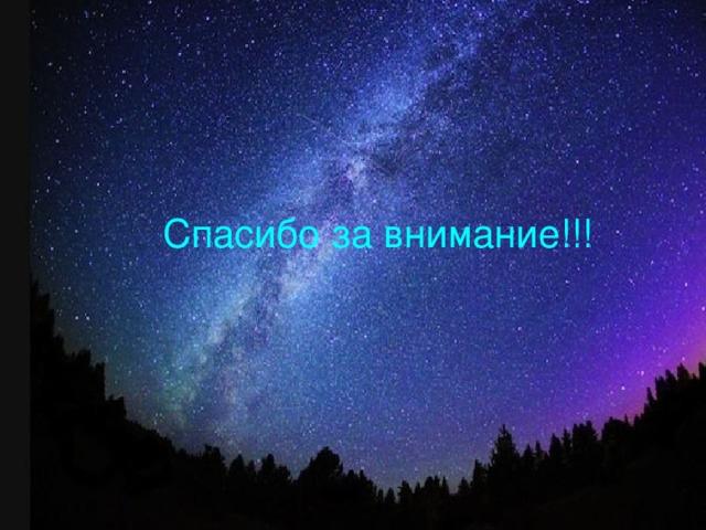 следует картинки спасибо за внимание космос картинки обязанности осмотрщика