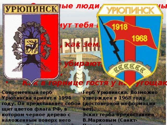 можно герб города урюпинск фото костюм надписью россия