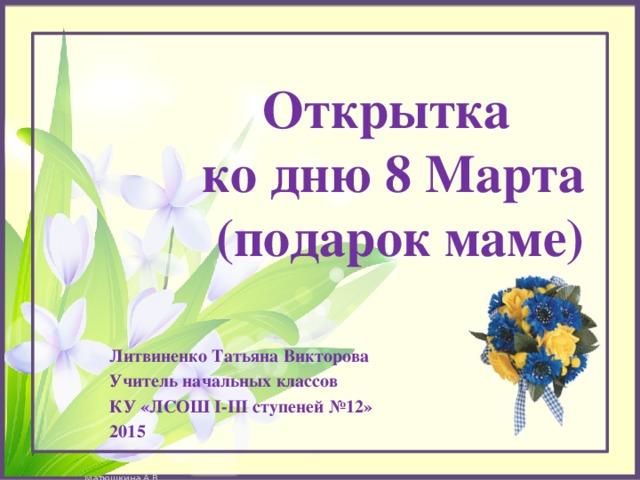 8 марта для начальных классах открытка