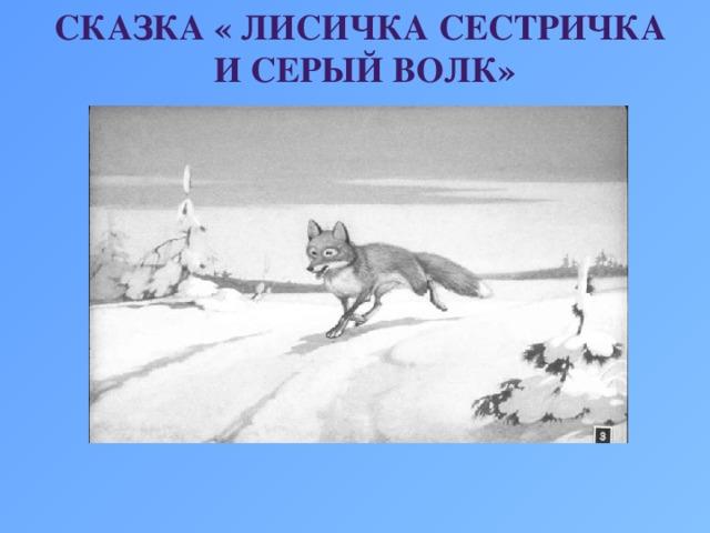 Сказка « Лисичка сестричка  и серый волк»