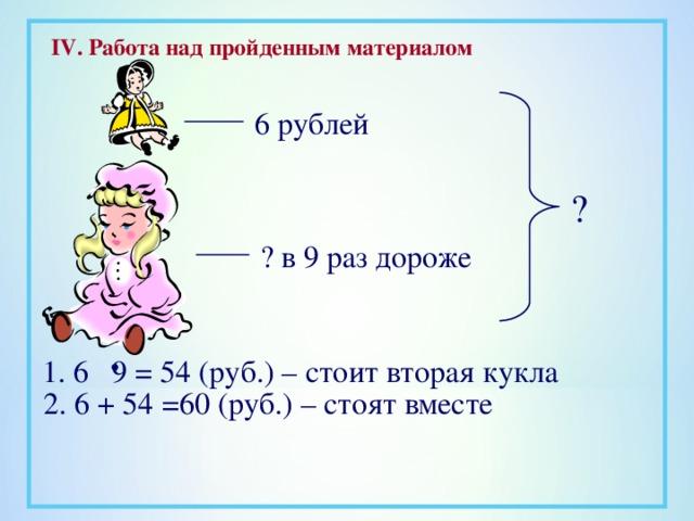 Работа по учебнику   с. 65, № 3 (в парах)