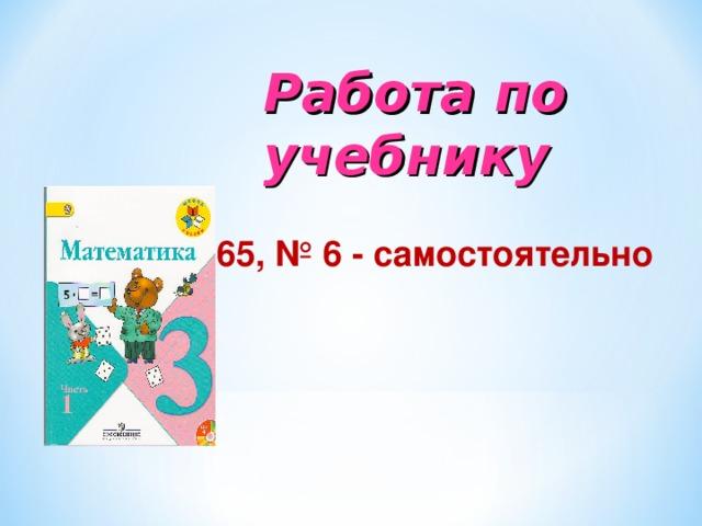 IV. Работа над пройденным материалом 6 рублей ? ? в 9 раз дороже 1. 6 9 = 54 (руб.) – стоит вторая кукла 2. 6 + 54 =60 (руб.) – стоят вместе