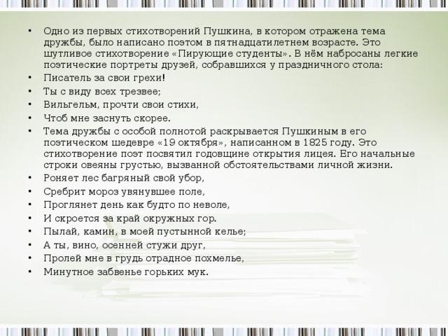 Основные темы лирики пушкина доклад 4397