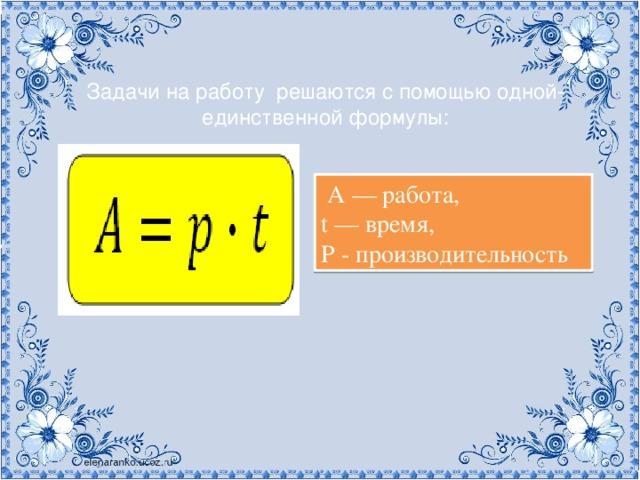 Объяснение решение задач на совместную работу задачи смо примеры решения