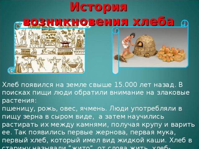 картинки история возникновения хлеба пейзажные