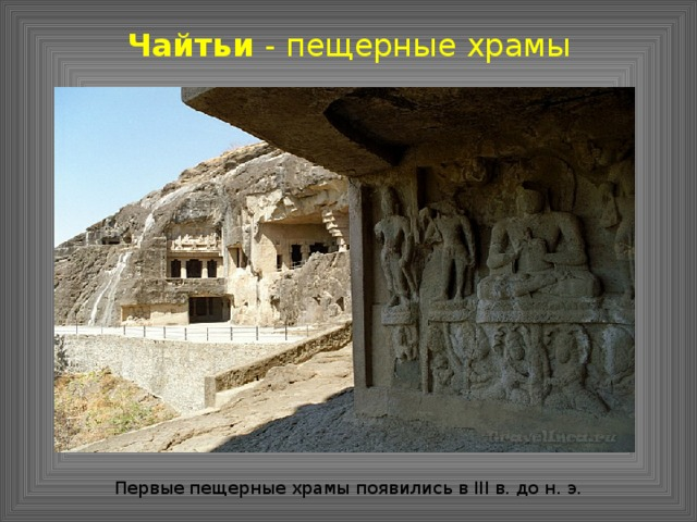Чайтьи - пещерные храмы Первые пещерные храмы появились в III в. до н. э.