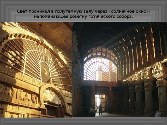 Свет проникал в полутемную залу через «солнечное окно», напоминающее розетку готического собора.