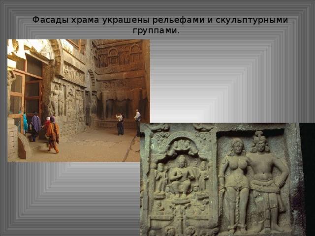 Фасады храма украшены рельефами и скульптурными группами.