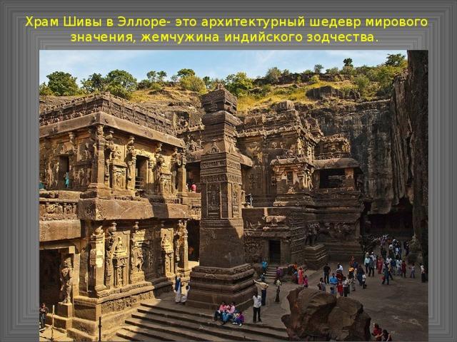 Храм Шивы в Эллоре- это архитектурный шедевр мирового значения, жемчужина индийского зодчества.