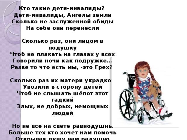 Слова поздравления ко дню инвалида
