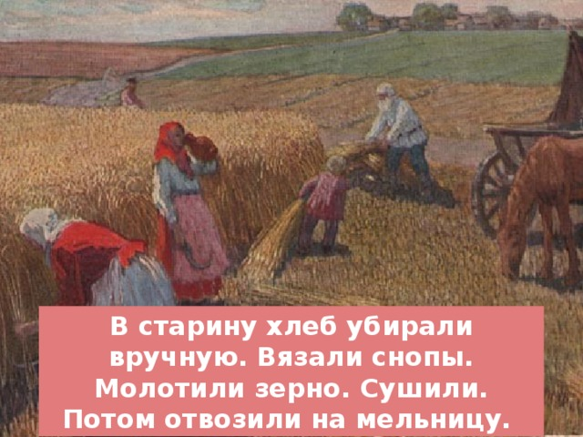 Молотьба хлеба картинки