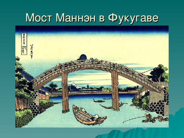 Мост Маннэн в Фукугаве