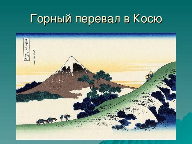 Горный перевал в Косю