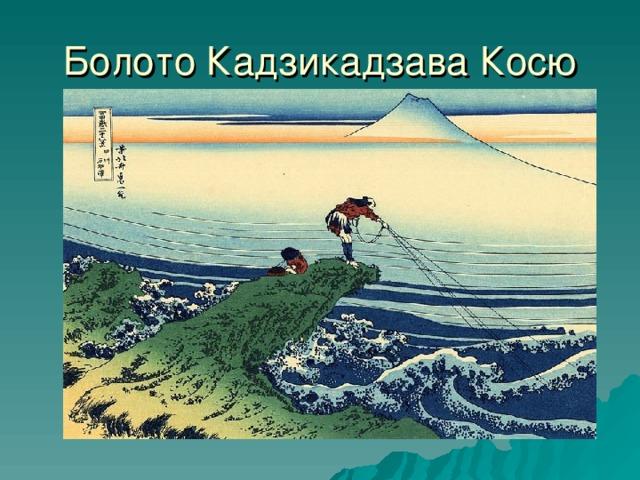 Болото Кадзикадзава Косю