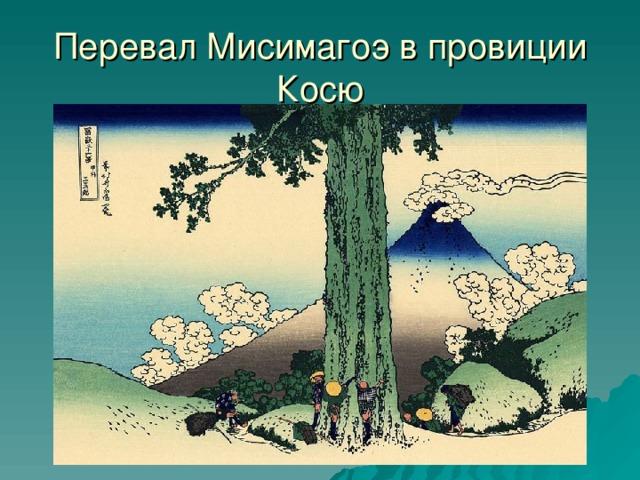 Перевал Мисимагоэ в провиции Косю