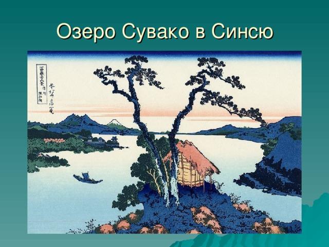 Озеро Сувако в Синсю