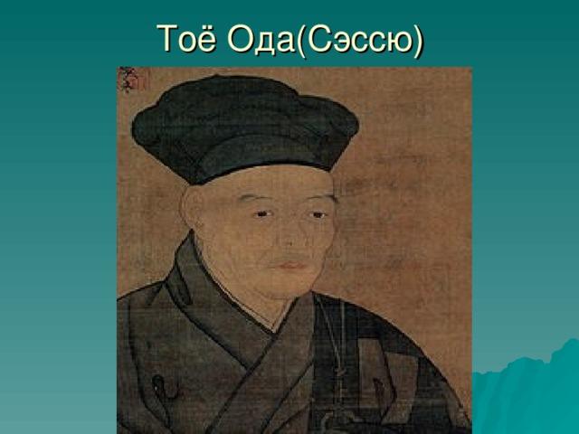 Тоё Ода(Сэссю)